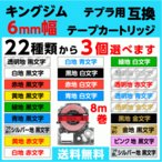 キングジム用 テプラ PRO 互換 テープカートリッジ 6mm幅 フリーチョイス 22色から選べる3個セット