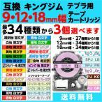 キングジム用 テプラ PRO 互換 テープカートリッジ 9mm/12mm/18mm幅 フリーチョイス 最多34色から選べる3個セット