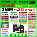 ブラザー ピータッチ・ピータッチキューブ 用 互換 TZeテープ ラミネートテープ 12mm幅 3個セット 32色から選べます brother 231 131 135 M31 335 M34 631 等