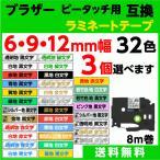 ブラザー ピータッチ・ピータッチキューブ 用 互換 TZeテープ ラミネートテープ 6mm/9mm/12mm幅 フリーチョイス 各サイズから選べる3個セット 211 221 231 等