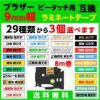 ブラザー ピータッチ・ピータッチキューブ 用 互換 TZeテープ ラミネートテープ 9mm幅 3個セット 29色から選べます brother 221 121 125 M21 325 421 521 621 等