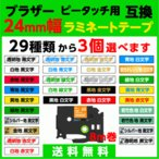 ブラザー ピータッチ・ピータッチキューブ 用 互換 TZeテープ ラミネートテープ 24mm幅 3個セット 29色から選べます brother 251 151 155 M51 355 M951 651 等