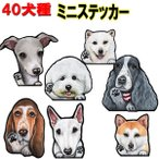 犬 ステッカー/ペキニーズ19/犬/シール/ネーム入れ不