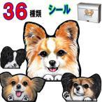 犬 ステッカー パピヨン シール/可愛い 車 壁 玄関 オーダー オリジナル グッズ プレゼント ドッグ イラスト シルエット かわいい 顔