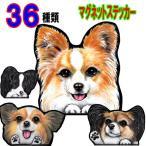 犬 ステッカー パピヨン マグネット/可愛い 犬 車 冷蔵庫 オーダー グッズ 雑貨 プレゼント ドッグ オリジナル イラスト シルエット かわいい 顔