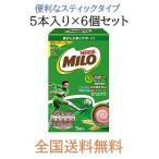 ネスレ ミロ スティック 5本入 ×6箱セット 【まとめ買い】
