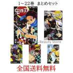 鬼滅の刃  1〜22巻 最新刊まで 全巻 セット