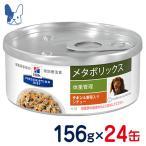 食事療法食 ヒルズ 犬用 メタボリックス チキン&野菜入りシチュー 缶詰 156g×24個