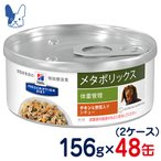 食事療法食 ヒルズ 犬用 メタボリックス チキン&野菜入りシチュー 缶詰 156g×48缶(2ケースセット)