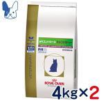 食事療法食 ロイヤルカナン 猫用 pHコントロール オルファクトリー (ドライ) 4kg 2袋セット