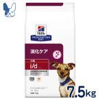 食事療法食 ヒルズ 犬用 i/d (ドライ) 7.5kg