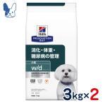 食事療法食 ヒルズ 犬用 w/d 小粒 (ドライ) 3kg 2袋セット