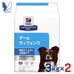 食事療法食  ヒルズ 犬用 ダーム ディフェンス (ドライ) 3kg 2袋セット