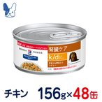 食事療法食 ヒルズ 犬用 k/d 腎臓ケア チキン&野菜入りシチュー 缶 156g×48個(2ケース)