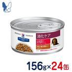 ヒルズ 犬用 i/d コンフォート [消化ケア]チキン&野菜入りシチュー(缶)156g×24缶 [食事療法食]
