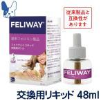 猫用フェロモン製品 フェリウェイ リキッド 48ml (交換用)