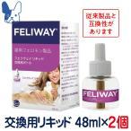 猫用フェロモン製品 フェリウェイ リキッド 48ml (交換用) 2個セット