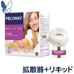猫用フェロモン製品 フェリウェイ 専用拡散器+リキッド48ml 1セット 2個セット
