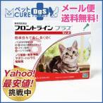 猫用 フロントラインプラス キャット(2〜10kg) 6ピペット〔2箱までメール便対応・代引き不可〕