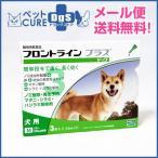 犬用 フロントラインプラス ドッグ M(10〜20kg) 3ピペット〔2箱までメール便対応可〕