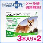 犬用 フロントラインプラス ドッグ M(10〜20kg)3ピペット×2箱セット〔1セットまでメール便対応・代引き不可〕