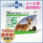犬用 フロントラインプラス ドッグ M(10〜20kg) 6ピペット〔2箱までメール便対応・代引き不可〕