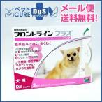犬用 フロントラインプラス ドッグ XS(5kg未満) 3ピペット〔2箱までメール便対応・代引き不可〕