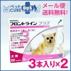犬用 フロントラインプラス ドッグ XS(5kg未満) 3ピペット×2箱セット〔1セットまでメール便対応・代引き不可