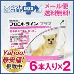 犬用 フロントラインプラス ドッグ XS(5kg未満) 6ピペット×2箱セット〔1セットまでメール便対応・代引き不可〕