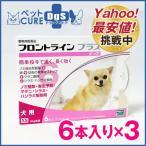 犬用 フロントラインプラス ドッグ XS(5kg未満) 6ピペット×3箱セット
