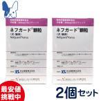 Yahoo!ペットCURE DgS Yahoo店共立製薬 ネフガード 顆粒 400mg×50包×2箱セット まとめ買いが断然お得!