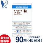 Yahoo!ペットCURE DgS Yahoo店共立製薬 ネフガード粒 12g(90粒) まとめ買いはさらにお得!