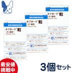 Yahoo!ペットCURE DgS Yahoo店共立製薬 ネフガード粒 12g(90粒)× 3個セット まとめ買いが断然お得!