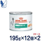 食事療法食 ロイヤルカナン 犬用 満腹感サポート (缶詰) 195g×12 2ケースセット