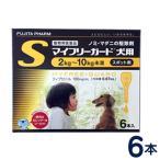 マイフリーガード 犬用 S(2〜10kg) 6本入り ノミ・マダニ予防薬 フロントライン ジェネリック