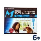 ノミ・マダニ駆除剤 マイフリーガード 犬用 M(10〜20kg) 6本入り 使用期限2018年1月