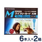 ノミ・マダニ駆除剤 マイフリーガード 犬用 M(10〜20kg) 6本入り 2個セット 使用期限2018年1月