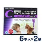 ノミ・マダニ駆除剤 マイフリーガード 猫用(2〜10kg) 6本入り 2個セット 使用期限2018年1月