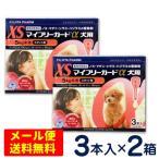 メール便対応 ノミ・マダニ駆除剤 マイフリーガードα 犬用 XS 3本入り 2個セット 使用期限2018年12月