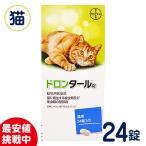 ドロンタール錠 猫用寄生虫駆除剤 24錠