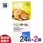ドロンタール錠 猫用寄生虫駆除剤 24錠×2箱セット
