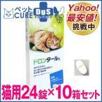 ドロンタール錠 猫用寄生虫駆除剤 24錠×10箱セット