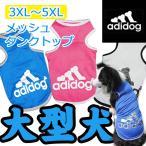 adidog    アディドッグ  犬用 メッシュ タンクトップ 犬 犬服 ドッグウェア  サイズ 3XL/4XL/5XL 3COLORS  大型犬