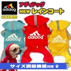 犬 服 NEW adidog つなぎレインコート カッパ   XS/S/M/L/XL/XXL 3COLORS  犬服 ドッグウェアadidog  / アディドッグ  /  アディドック