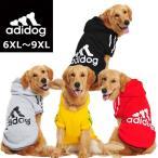 大型犬用  adidog    アディドッグ  犬用 パーカー 犬服 ドッグウェア  サイズ 6XL / 7XL / 8XL / 9XL  5カラー