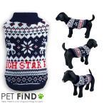 秋冬 犬用 犬服 犬 服 ペット服 ペット用品 ドッグウエアー  ノルディック柄 丁寧に編みこんだやわらかあったかセーター