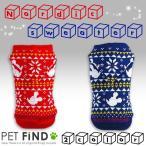 (今期秋冬モデル) かわいい ノルディック柄 フード付あったかセーター(犬服) (ペット服) (ドッグウェア) (セール) (お買い得)