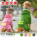 中型〜大型犬用 犬のレインコート雨の日の散歩、紫外線対策に