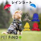大人気つなぎレインコート ペット服   犬 服 /   犬の服 /   カッパ /   小型犬 /   中型犬 / 4カラー6サイズ