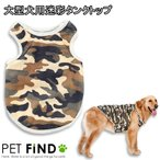 大型犬用 メッシュ タンクトップ 犬 犬服 ドッグウェア  サイズ3XL/4XL/5XL/6XL/7XL 2COLORS